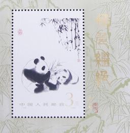 オオパンダ切手
