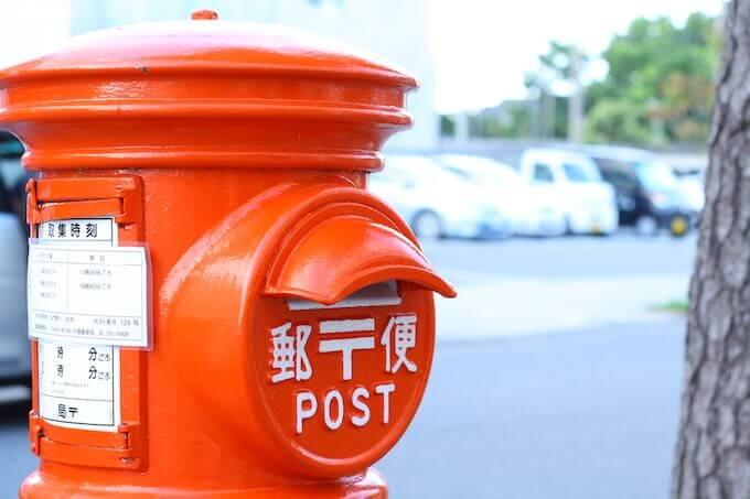 郵便局の郵便ポスト