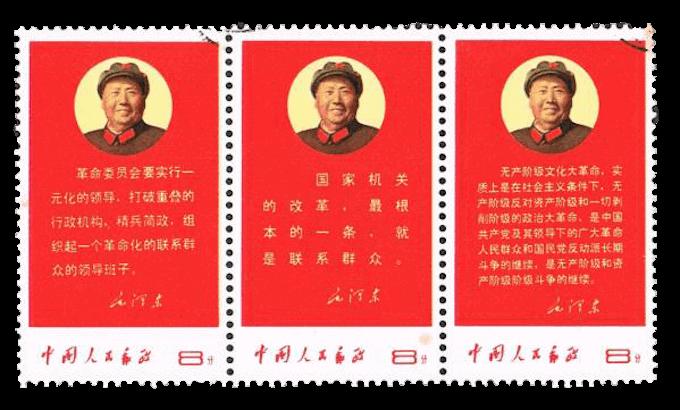 毛主席の切手シリーズ