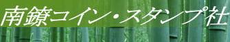 南鐐コインスタンプ社