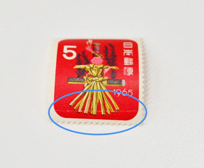折れている切手
